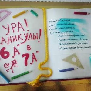 """Торт """"На выпускной"""" Арт. 00447"""