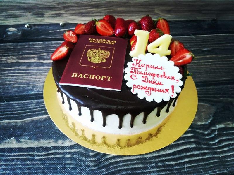 Для, день рождения 14 лет паспорт открытки