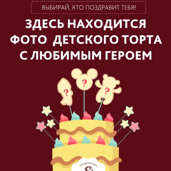 """Торт """"Три кота"""" Арт. 00610"""