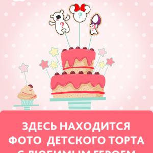 """Торт """"На 2 годика"""" Арт. 00718"""