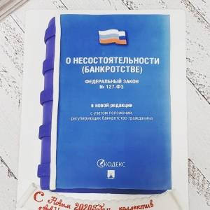"""Торт """"Книга"""" Арт. 00778"""