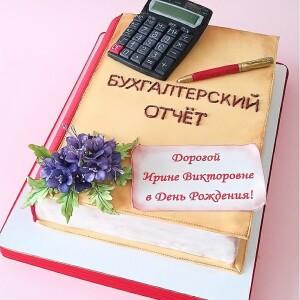 "Торт ""Для бухгалтера"" Арт. 00962"