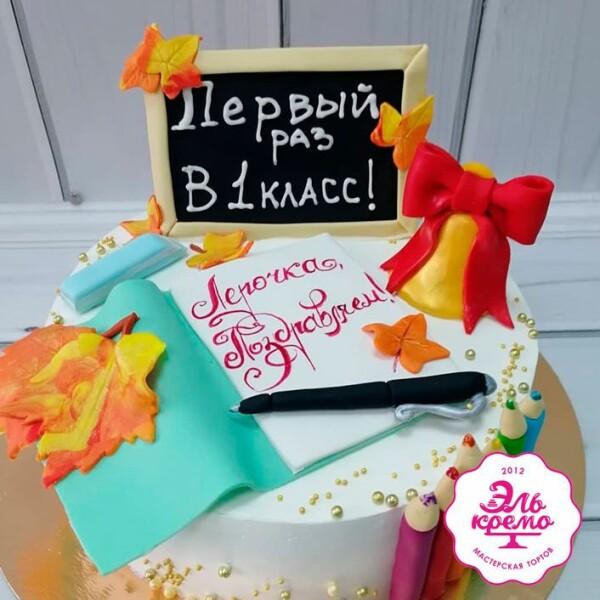 """Торт """"К 1 сентября"""" Арт. 01087"""